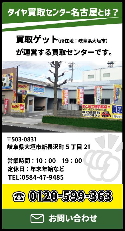 タイヤ買取センター名古屋