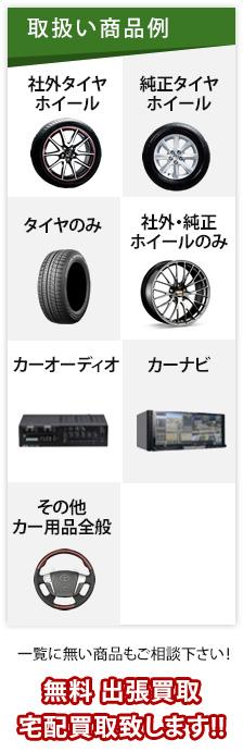 取扱い商品例