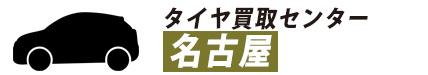 タイヤ買取センター名古屋 【名古屋でタイヤの出張買取を行っています】