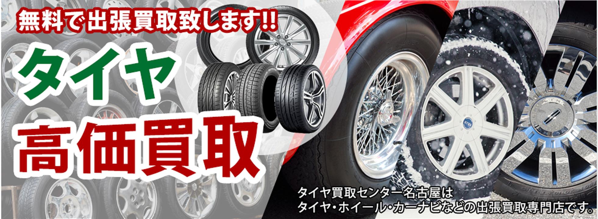 タイヤ買取センター名古屋は、名古屋を中心にタイヤ・ホイールの出張買取サービスを行っています。