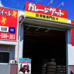 "<span class=""title"">電話番号の変更 ガレージゲット名古屋緑店</span>"