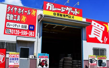 電話番号の変更 ガレージゲット名古屋緑店