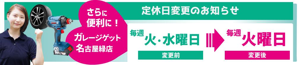 ガレージゲット名古屋緑店の定休日が毎週火曜日に変更のお知らせ